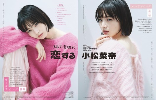 COVER INTERVIEW/恋する小松菜奈