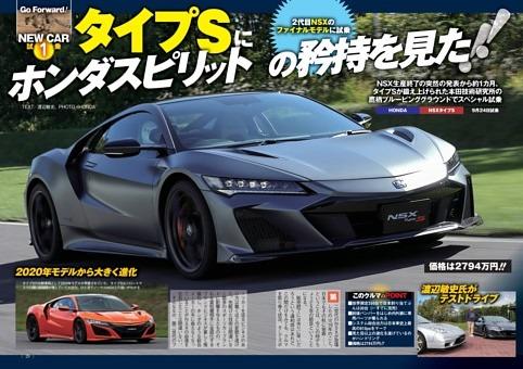 新車試乗 2代目ホンダNSXファイナルモデル/日産ノートオーテック クロスオーバー/スズキワゴンRスマイル