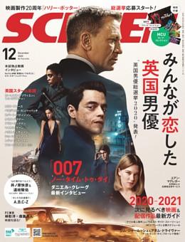 SCREEN 2020年1月号