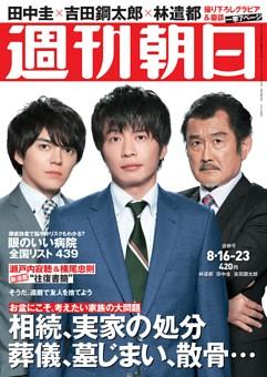 週刊朝日 8月16日・23日合併号