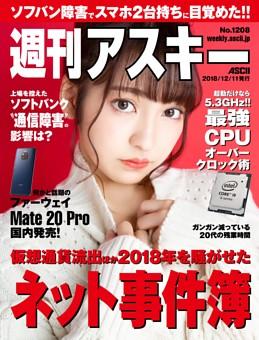 週刊アスキー No.1208(2018年12月11日発行)