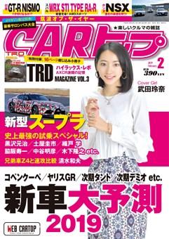 CARトップ 2019年2月号