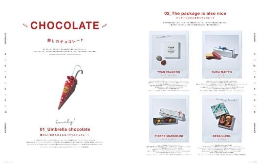 CHOCOLATE 愛しのチョコレート