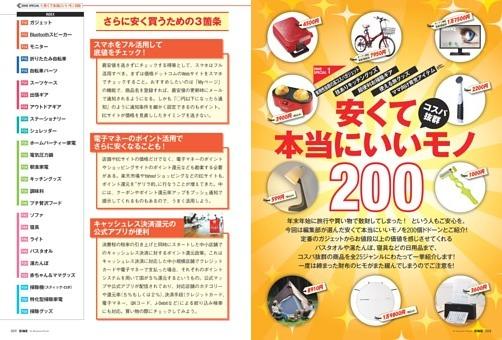 安くて本当にいいモノ200