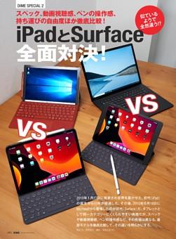 iPadとSurface全面対決!