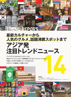 アジア発注目トレンドニュース14