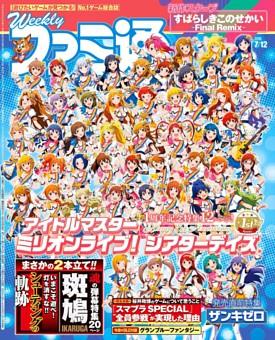 週刊ファミ通 2018年7月12日号
