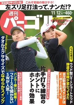 週刊パーゴルフ 2019年11月12日号
