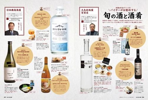 column バイヤーがお勧めする 旬の酒と酒肴