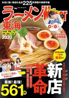 ラーメンWalker東海2020