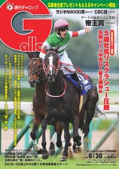 週刊Gallop 2019年6月30日号