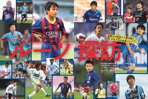[特集]東京五輪・男子サッカー メンバー22人のルーツ探訪