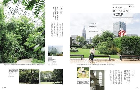 岡 美里さん 緑と土に近づく東京散歩
