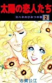 太陽の恋人たち 2巻