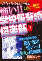 恐怖&ミステリーcomics 怖い!!学校怪奇譚倶楽部3