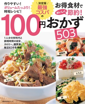 決定版 最強コスパの100円おかず503