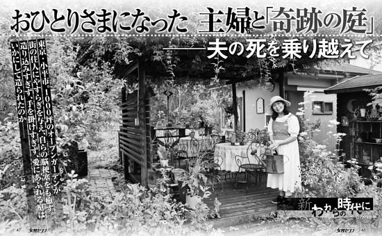 おひとりさまになった主婦と「奇跡の庭」
