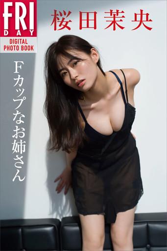 桜田茉央「Fカップなお姉さん」 FRIDAYデジタル写真集