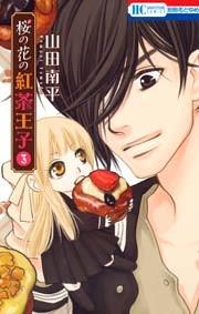 桜の花の紅茶王子 3巻