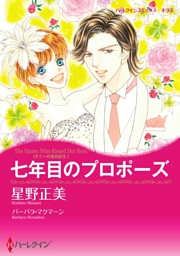 七年目のプロポーズ〈ナニーの恋日記II〉【分冊】 4巻