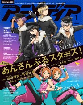 アニメディア 2020年1月号