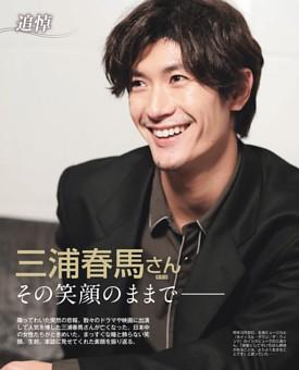 追悼 三浦春馬さん(享年30)その笑顔のままで