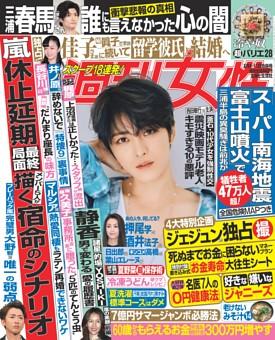週刊女性 2020年08月04・11日合併号