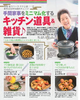手間家事をミニマム化するキッチン道具&雑貨♪
