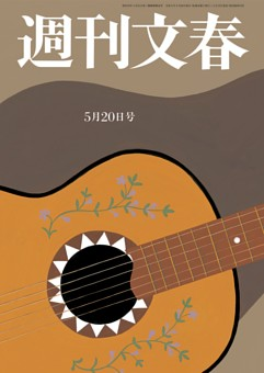 週刊文春 5月20日号