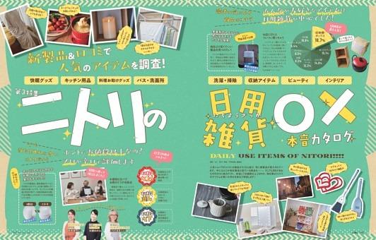 第3特集●ニトリの日用雑貨○×本音カタログ