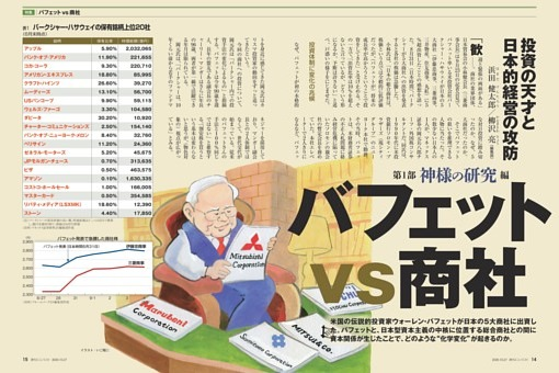 〔特集〕バフェットvs商社 投資の天才と日本的経営の攻防=浜田健太郎/柳沢亮