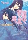 桜嵐恋絵巻8 ~水底の願い~