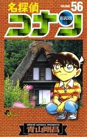 名探偵コナン 56巻