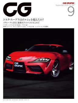 CG(CAR GRAPHIC) 2019年9月号