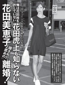花田美恵子「隠された2度めの」離婚!