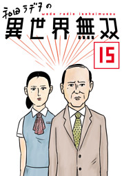和田ラヂヲの異世界無双 第15話【単話版】