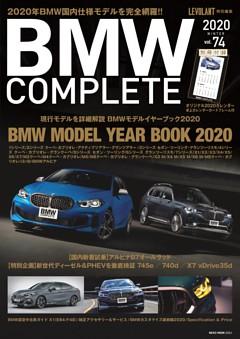 BMW COMPLETE vol.74