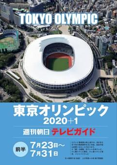 東京オリンピック2020+1 週刊朝日テレビガイド