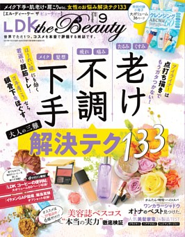 LDK the Beauty 2019年9月号