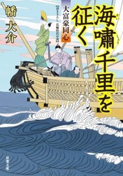大富豪同心 : 20 海嘯千里を征く