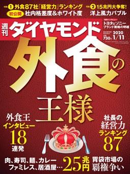 週刊ダイヤモンド 2020年1月11日号