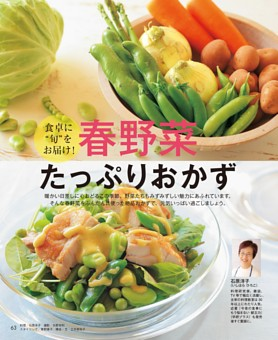 【特別編集企画】春野菜 たっぷりおかず