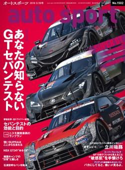 auto sport No.1502 2019年3月29日号