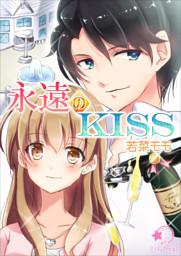 永遠のKISS(1)