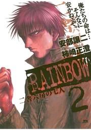 RAINBOW -二舎六房の七人- 2巻