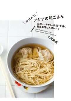 おはよう! アジアの朝ごはん台湾・ベトナム・韓国・香港の朝食事情と再現レシピ