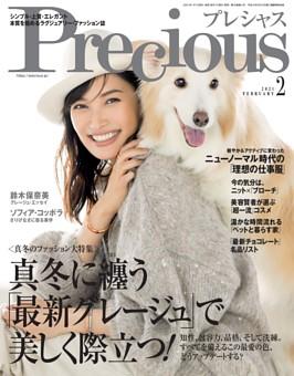 Precious 2021年2月号