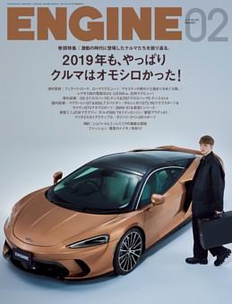 ENGINE 2020年2月号