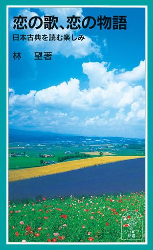 恋の歌、恋の物語 日本古典を読む楽しみ
