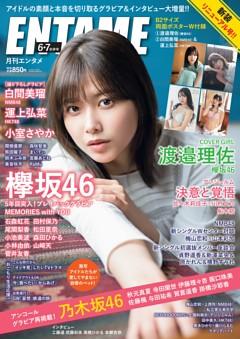 月刊エンタメ 6月・7月合併号